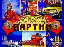 Советские игровые автоматы золото партии демо казино онлайн